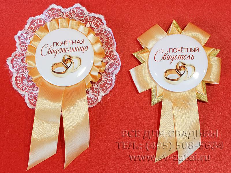 Подарок от свидетеля и свидетельницы на свадьбе